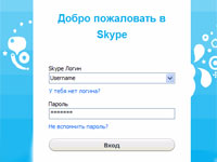 Entrance to Skype
