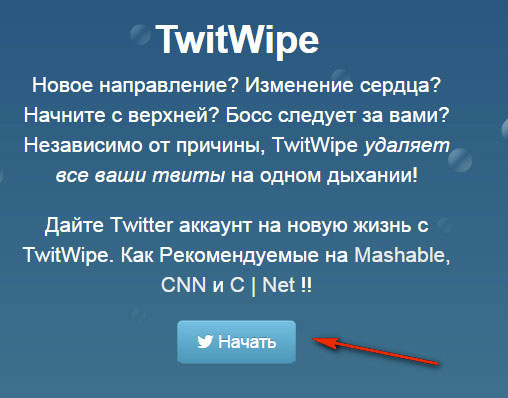 launch TwitWipe