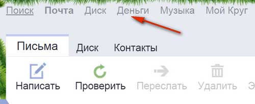 Account menu on the Yandex