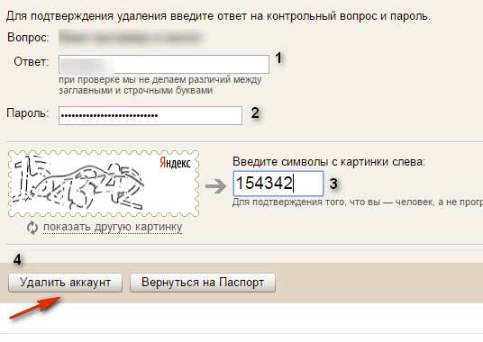 form of deleting the account in Yandex