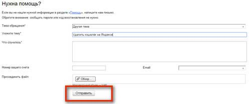 registration application to the technical support Yandex