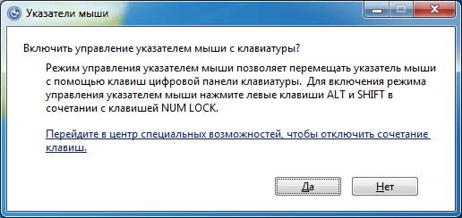 This window you will see by pressing Shift + Alt + Num Lock