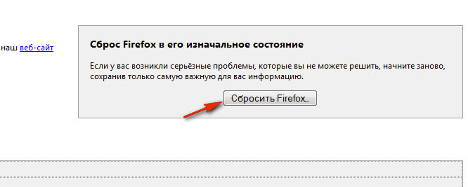 the & quot; Reset of Firefox & quot;