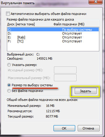 setting pagefile on the choice of operating system
