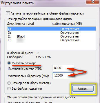 pagefile size setting manually