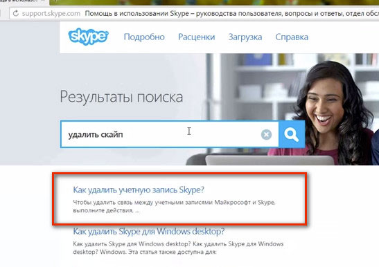 how to delete your skype account 2015