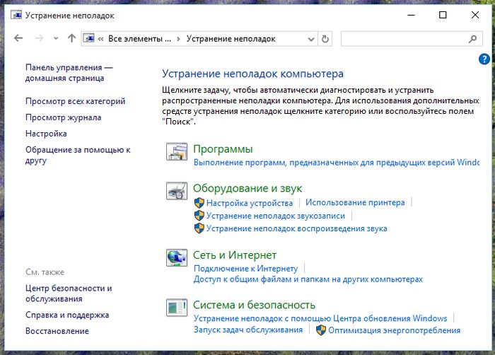 Как использовать встроенные средства устранения неполадок в Windows 8 и 10