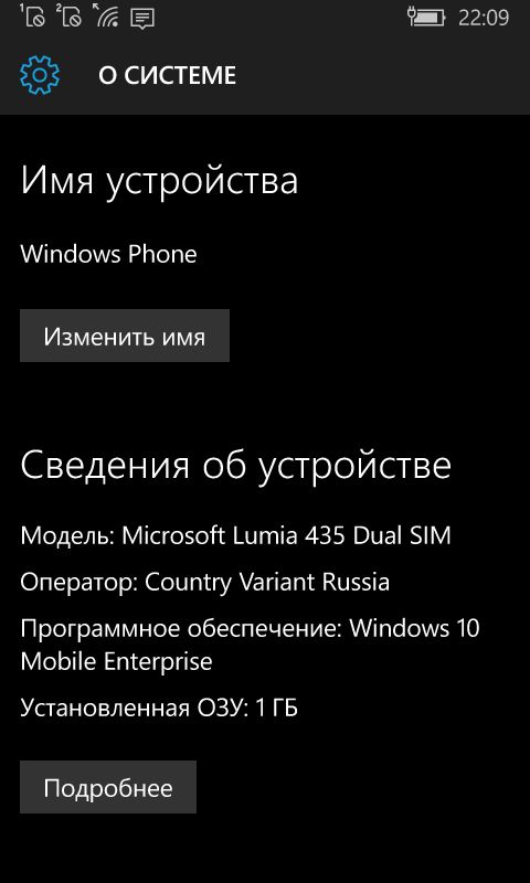 Как установить Windows 10 Mobile Enterprise