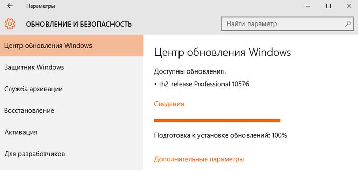 Windows 10 Insider Preview Build 10576 вышла!
