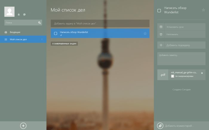 Wunderlist для Windows 8/8.1